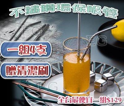 M1C32【台灣現貨】不鏽鋼吸管組 SGS檢驗合格安全防刮舌不鏽鋼環保安全吸管珍珠奶茶手搖杯含清潔刷 安全導角 遠離塑化