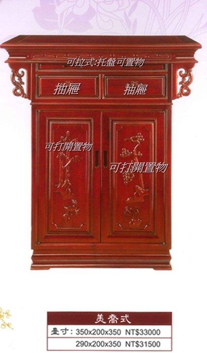 【DH】商品貨號W30-01商品名稱《美喬式》3.5尺公媽櫥。備有2尺9/另計。木匠師傅精心製作。主要地區免運費