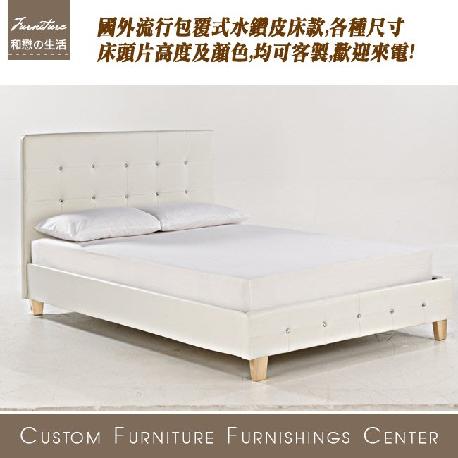 HOME MALL~100%台灣製水鑽時尚包覆式白色皮床  量身訂製 下單製作 可選皮/選布 歡迎詢問