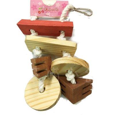 ~汪喵小舖2店~ DG實木玩具小吊飾吊掛玩具 DG222   中型鸚鵡、蜜袋鼯、松鼠