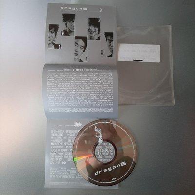 【裊裊影音】泰國Dragon 5-功夫/I want to hold your hand宣傳單曲CD-GMM 8866 Group 2001年發行