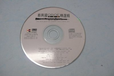 紫色小館78-5--------蔡興國OBOE精選輯
