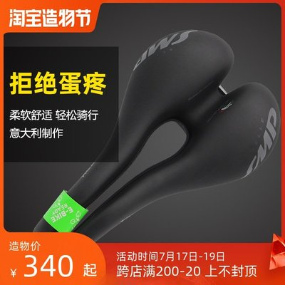 Nina珠寶賣場 意大利 SMP 坐墊TRK-Man 山地旅行車自行車座墊 舒適型