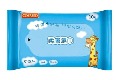 COSMED 康是美 柔膚濕巾 10片 隨身包 濕紙巾