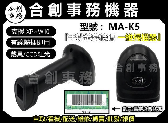 【合創事務機器】MA-K5『平價品牌/可掃螢幕 』載具 CCD 紅光 一維條碼 條碼掃描器 條碼槍 條碼機 掃描槍