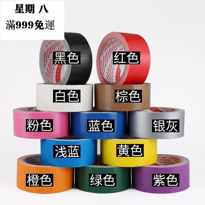 雜貨合集~訂單需滿200發貨*3J彩色膠帶布基膠帶diy裝飾攝影婚慶展會紅黃藍綠黑白棕銀紫大力高粘防水