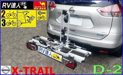 【RV達人】NISSAN XTRAIL MURANO ROGUE QX4 QRV 自行車架 攜車架 拖車架