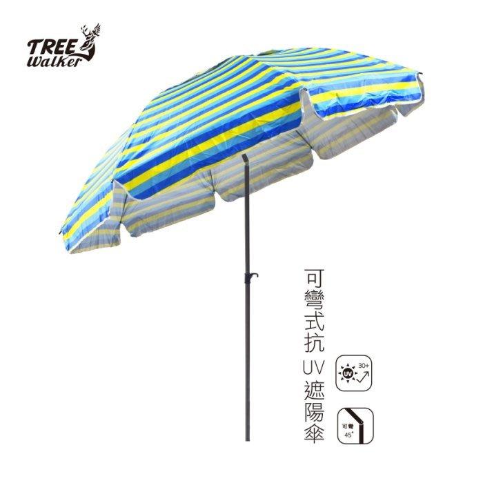【Treewalker露遊】可彎式抗UV遮陽傘 釣魚傘 露營傘 大型傘 庭院傘  45度角 二段式高度 附地釘
