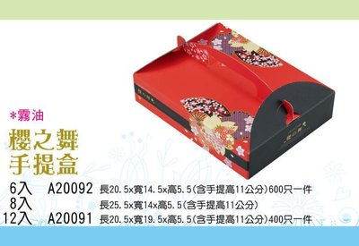 【櫻之舞 8入手提盒】蛋黃酥、綠豆碰、包裝禮盒,手紙盒,可訂做,可燙金,可印店名