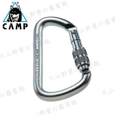 【露營趣】義大利 CAMP CA1877 shape Steel Bet Lock 1T鉤環 掛鉤 吊鉤 適