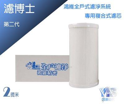 YS嚴選*濾博士原廠濾芯HPC90全戶過濾濾心,2微米/可取代美國 Pentek 全戶過濾/3M AP817。925元
