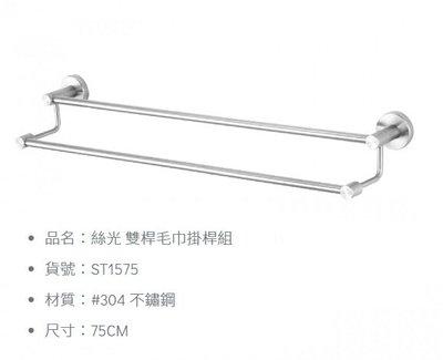 《振勝網》DAY&DAY 日日 不鏽鋼配件專賣店 ST1575 絲光 雙桿毛巾掛桿組 75CM