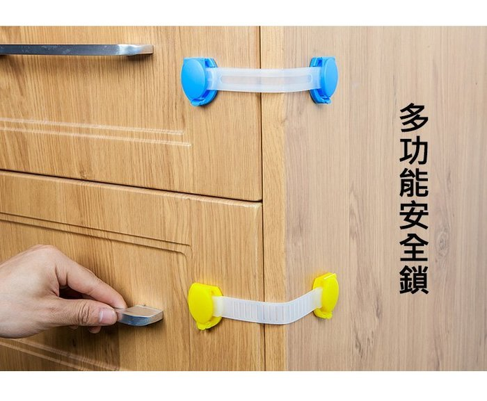 多功能安全鎖 櫥櫃鎖  護嬰用品 我們的創意生活館【3K062】