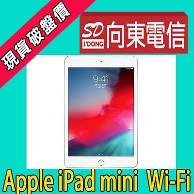 【向東-台中向上店】全新蘋果 ipad  mini 2019 7.9吋 256G wifi攜碼台哥大999平板3990元