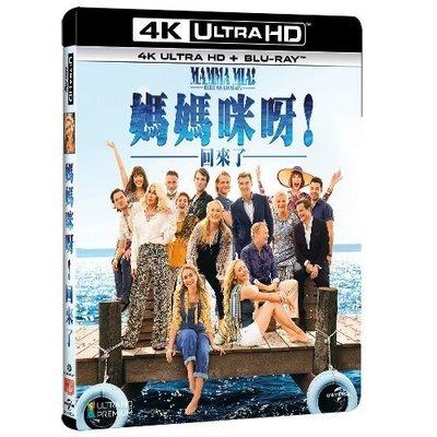 <<影音風暴>>(藍光電影1811)媽媽咪呀!回來了 4K UHD 雙碟版 UHD+BD 全114分鐘(下標即賣)48