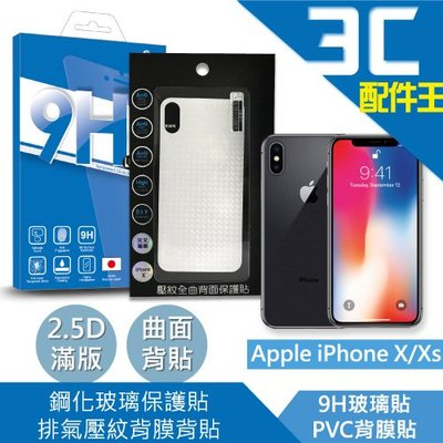 BLUE POWER Apple iPhone X/Xs 2.5D滿版 9H鋼化玻璃保護貼+排氣壓紋背膜PVC 背貼