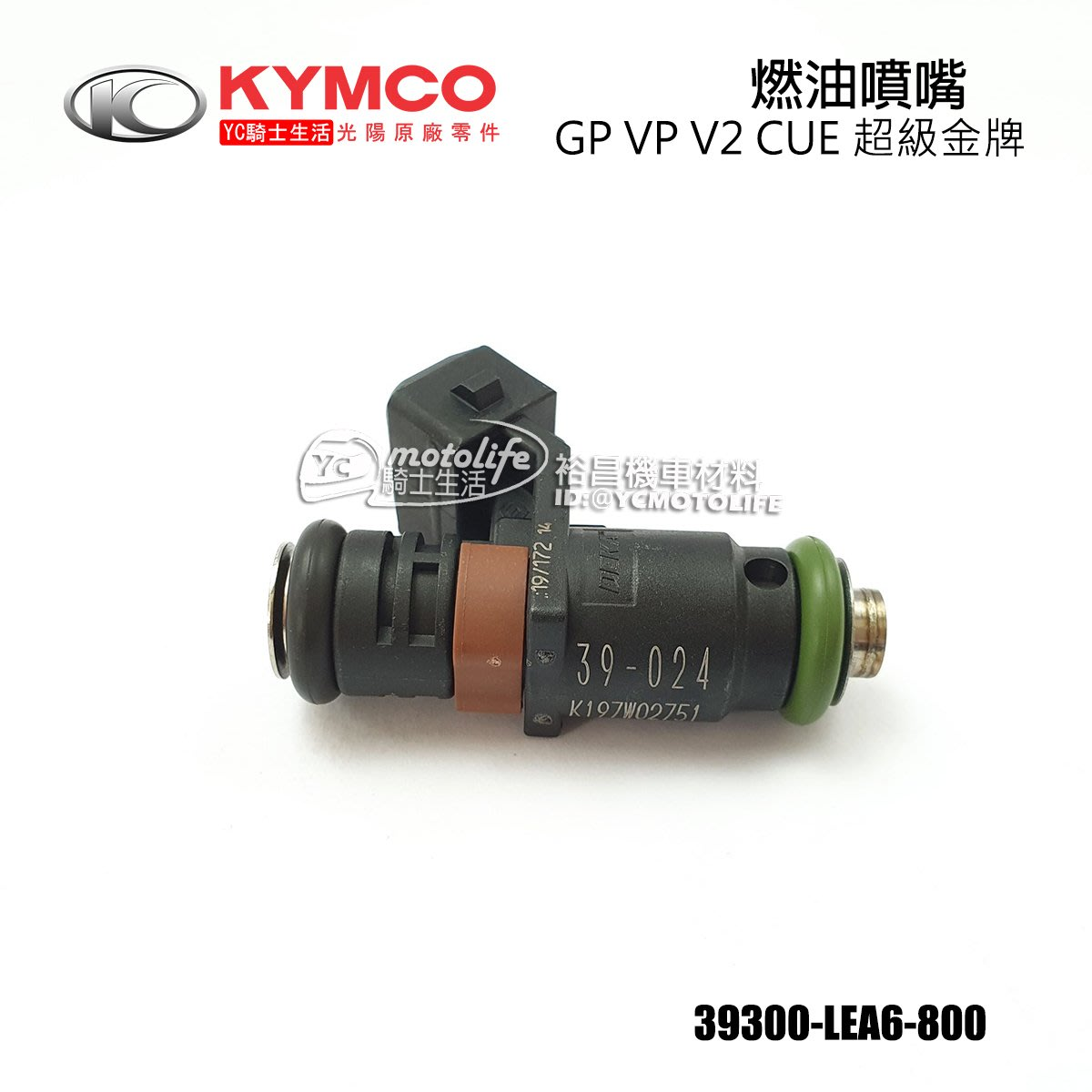YC騎士生活_KYMCO光陽原廠 GP 125 燃油噴嘴 噴油嘴 CUE V2 DINK 超級金牌 39300-LEA6