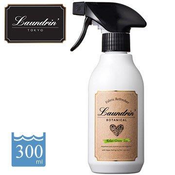 日本朗德林Laundrin' 香水系列芳香噴霧綠茶香氛 / 佛手柑&雪松香氛 300ml