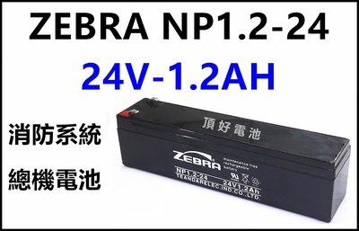 頂好電池-台中 斑馬 ZEBRA NP1.2-24 24V-1.2AH 密閉式電池 消防系統 受信總機 電話總機系統電池