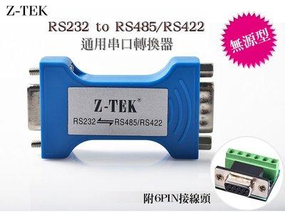 Z-TEK 力特 ZY206 RS232 TO RS485/422 通用串口轉接頭 轉接器 支援WIN8