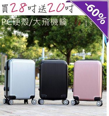 買一送一【TS】28吋極美系列PC+ABS 超輕大容量 耐撞耐摔 硬殼行李箱 登機箱 贈送20吋登機箱驚爆價1899元