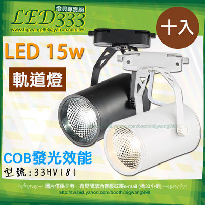 §LED333§(33HV181)LED-15W投射燈 浴室燈 軌道投射燈 砲桶 可改吸頂調光【團購十入*只要2568】