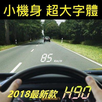 Subaru速霸陸 Legacy Forester WRX BRZ H90 OBD2 HUD 大字體 白光抬頭顯示器