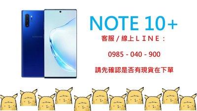 SAMSUNG NOTE10+ 256GB 全新台灣公司貨保固一年 自取22500