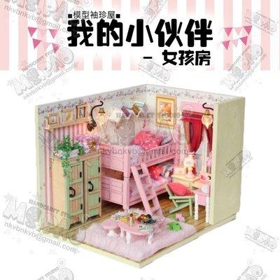 我的小伙伴粉紅女孩房→附罩含燈/袖珍屋/娃娃屋/小型/DIY小屋/手工模型屋/創意禮物☆寶妞的玩藝窩