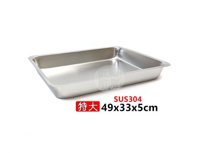 [歡樂廚房] (特大) 正304不鏽鋼深型方盤 18-8白鐵方盤 菜盤 瀝水盤 水果盤 自助餐 鹽酥雞