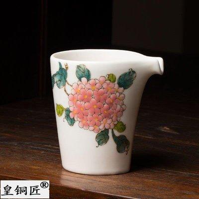 【皇銅匠】全手工釉下五彩粉色繡球圖公道杯勻杯分茶器薄胎陶瓷茶具 A3025