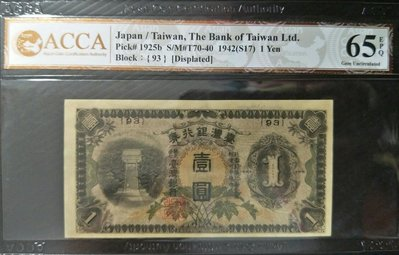 【5A】臺灣銀行券 昭和乙券 壹圓 ACCA65高分鑑定鈔 一元(已售出)