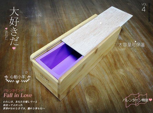 心動小羊^^木蓋1200公克大號孟宗竹盒+土司模 做皂必備 手工皂模具 超強保溫效果值得珍藏