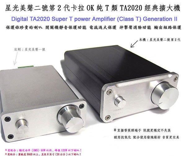 缺貨 星光美聲2號SA-36A pro第2代火力版TA2020鍍金端子經典擴大機 喇叭加強保護版非拓品MUSE