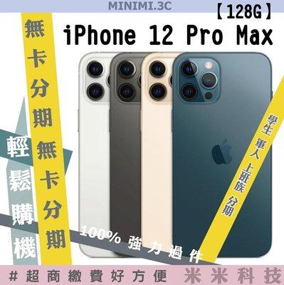 IPHONE 12 PRO MAX 128G 無卡分期6期專案 另有256G 512G 全新空機可搭二手機【米米科技】