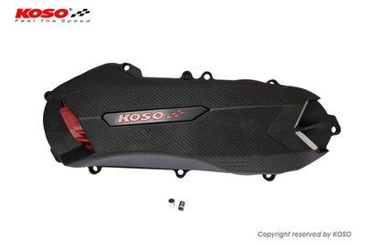 誠一機研 KOSO 輕量導風傳動外蓋 輕量化傳動蓋 傳動蓋 四代戰 四代新勁戰 四代勁戰 BWSR BWS R