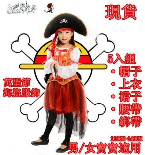 現貨海盜小海盜服飾動漫服飾萬聖節裝扮表演服裝加勒比海盜獨眼海盜海盜船長兒童變裝服傑克船長聖誕節服飾禮物交換禮物生日禮物