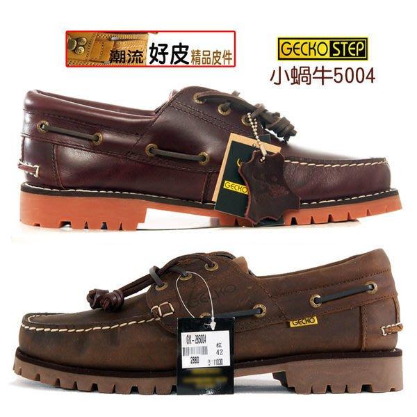 潮流好皮-台灣紅螞蟻&GECKO-5003真厚皮經典帆船鞋雷根鞋情侶款.穿過這款-Timberland 將永遠放鞋櫃