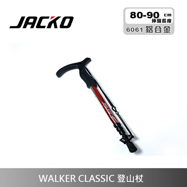 綠色大地  登山杖 健行杖.爬山.郊山.台灣製造.T型 好收納4節柺杖.手杖