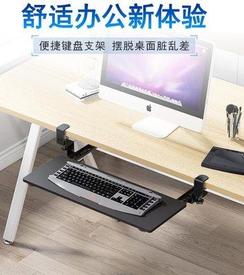 SUNNY雜貨-#熱賣#鍵盤托架免打孔滑軌鍵盤架免安裝桌面夾桌電腦支架抽屜滑鼠收納架#鍵盤托架