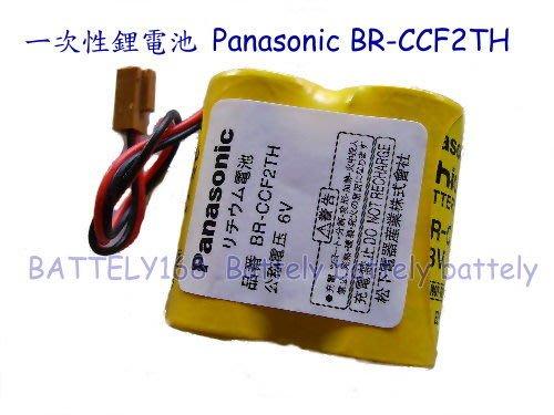 【倍特力電池】一次性鋰電池 Panasonic BR-CCF2TH  工業控制 PLC電池 松下 國際