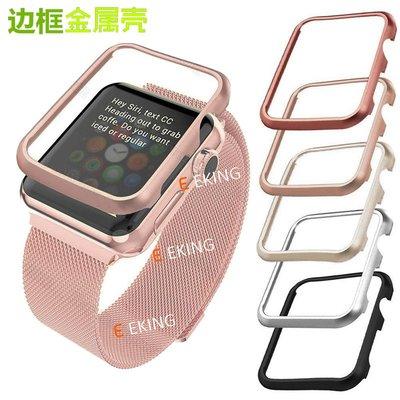 小花精品店-Apple Watch手錶保護套iwatch1蘋果配件金屬錶帶邊框鋁殼2/3/4代
