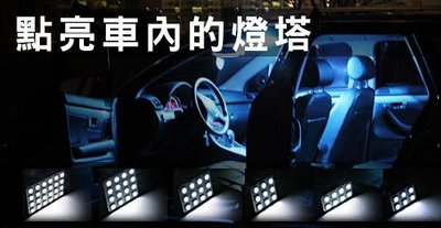 TG-鈦光 LED 5050 SMD 16 pcs 爆亮型室內燈 室內燈 行李箱燈 Colt Plus Zinger