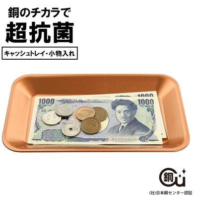 《FOS》日本製 銅複合材質 抑菌 抗...