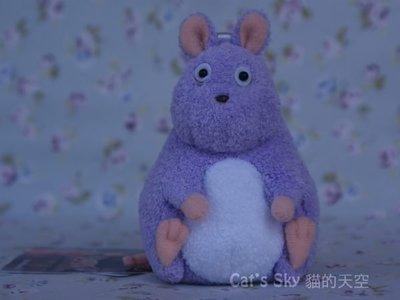 《Cat Sky》日本進口.宮崎駿神隱少女.千與千尋.紫色老鼠鑰匙圈
