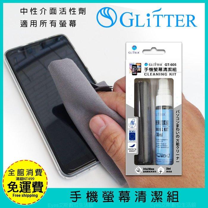 台灣製造【手機螢幕清潔組】不傷機身 GLiTTER GT605 適用 手機 平板 電腦 相機等3C產品 清潔液 清潔布