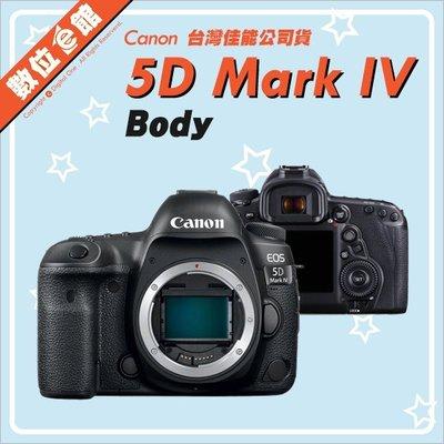 【現金有優惠【台灣佳能公司貨】數位e館 Canon EOS 5D Mark IV 5D4 單機身 BODY