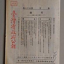 【書香傳富1982】台灣省政府公報 (1982-03-13)--春字第56期---主席 李登輝