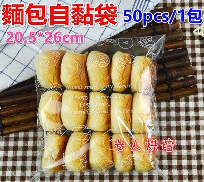 女人烘焙 (現貨) 20.5*26cm (50pcs/1包) 自黏袋 麵包袋餐包袋甜甜圈袋吐司袋包裝袋餅乾袋透明袋