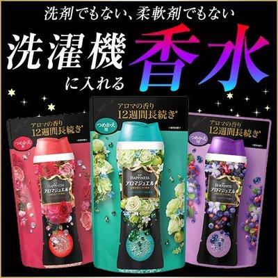 *美麗研究院*P&G 寶石衣物芳香顆粒 香香粒 香香豆 455g 補充包 - 二種味道可選